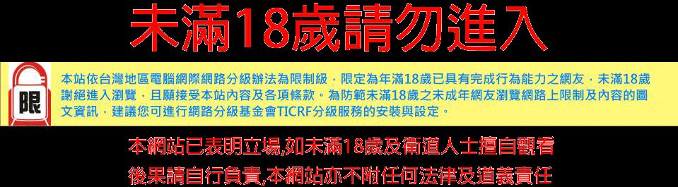 台北外送茶的2018冬季台北茶莊新妹優選就在愛麗思台北外約~
